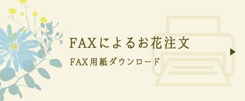FAXによるお花注文 FAX用紙ダウンロード