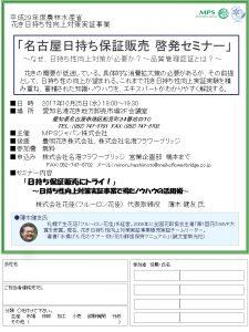 名古屋日持ち保証販売 啓発セミナー